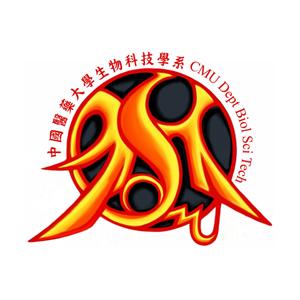 中國醫藥大學生物科技學系